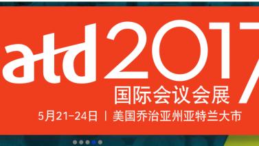 ATD2017国际会议会展