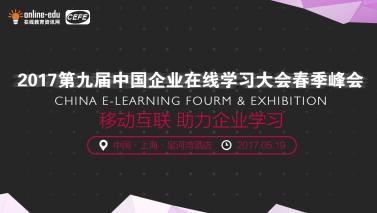 2017CEFE上海峰会——移动互联助力企业学习