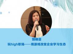 玩high职场——用游戏改变企业学习生态