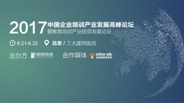 中国企业培训产业论坛