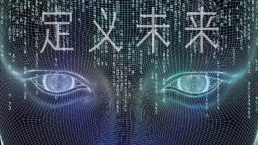 定义未来,人工智能颠覆人才管理!