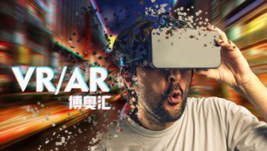 """""""博奥汇""""主题沙龙第二期——VR/AR"""