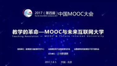 教学的革命—MOOC与未来互联网大会