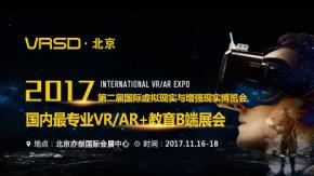 VRSD · 2017第二届北京VR/AR博览会(全产业链B端展会)