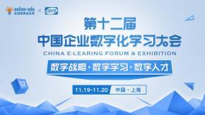 数字化学习行业盛会 | 第十二届中国企业数字化学习大会